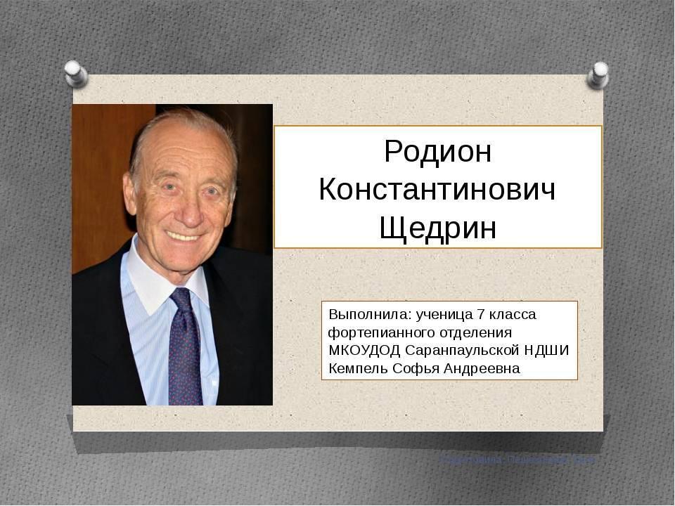 Родион константинович щедрин (rodion shchedrin)   belcanto.ru