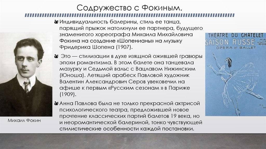 Биография Валерия Фокина