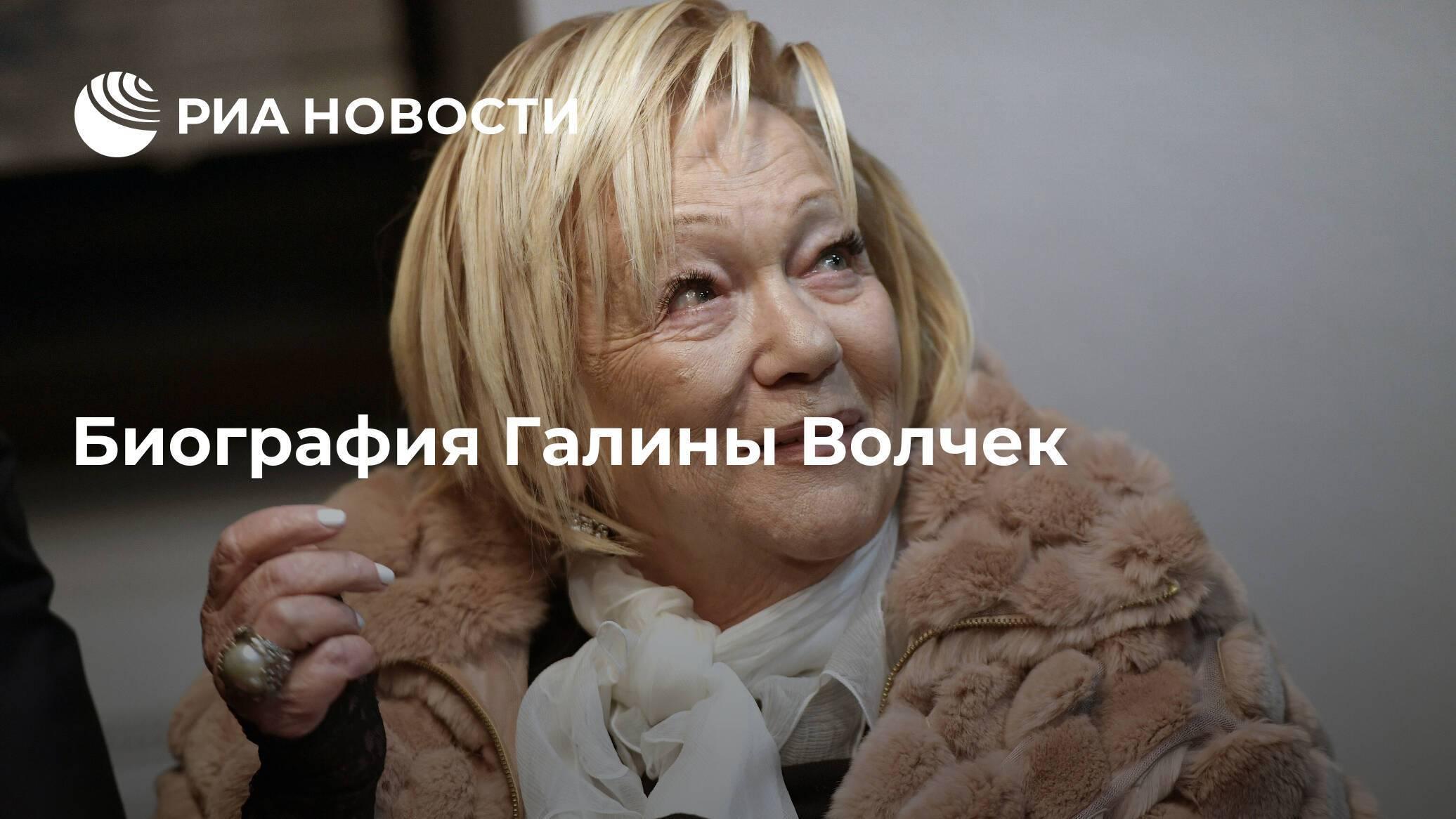 Биография Галины Волчек