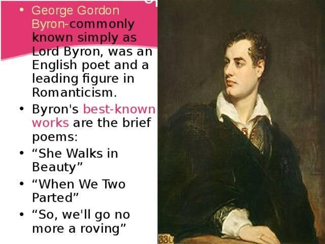 Джордж гордон байрон: биография и творчество