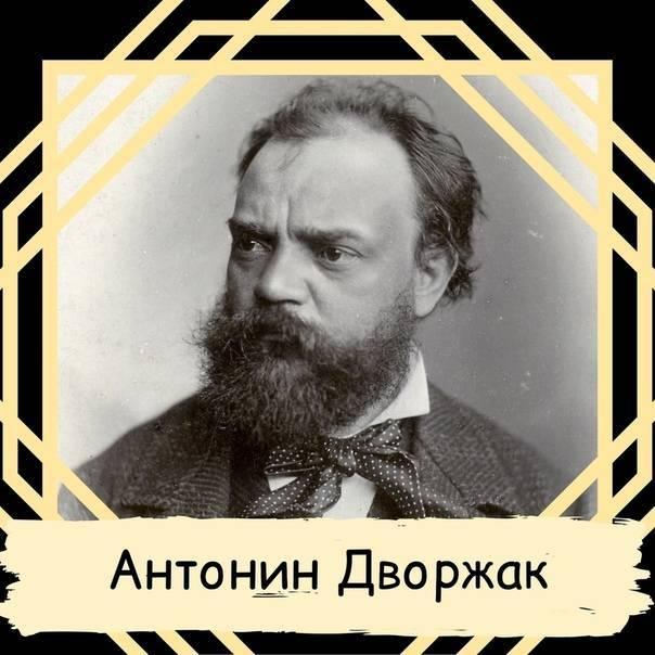 Антонин дворжак - фото, биография, личная жизнь, причина смерти, музыка - 24сми