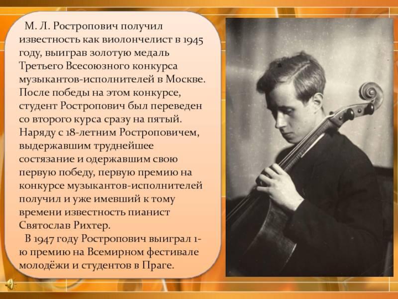 27 марта 1927 родился мстислав ростропович