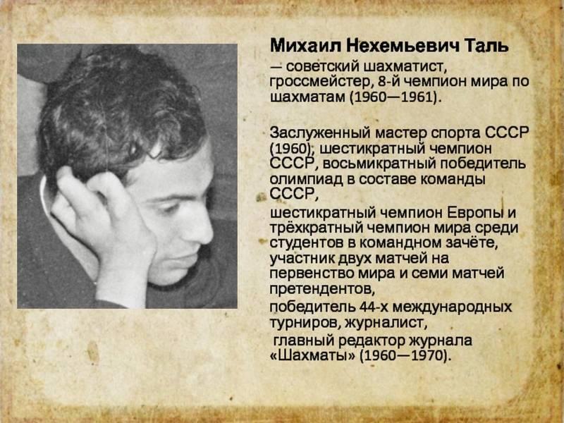 Таль Михаил Нехемьевич