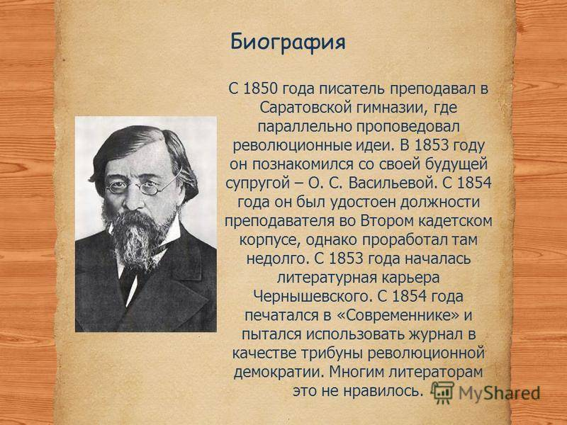 Краткая биография николая чернышевского для школьников 1-11 класса. кратко и только самое главное