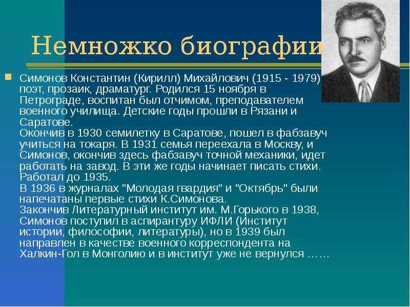 Константин михайлович симонов - российская государственная библиотека для слепых