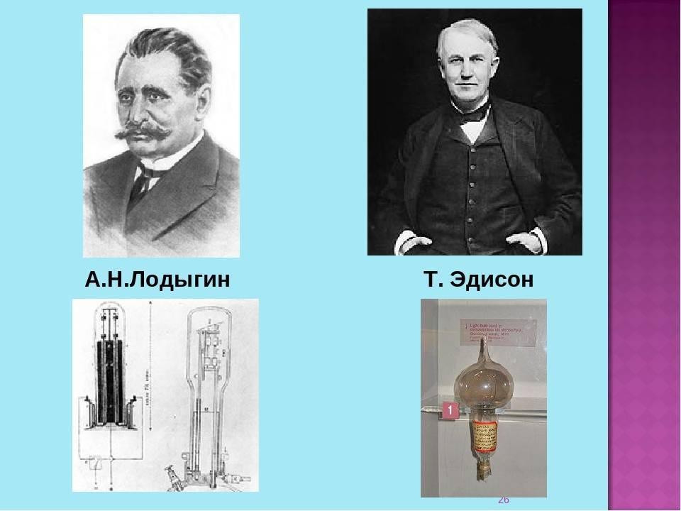 Александр николаевич лодыгин - вики