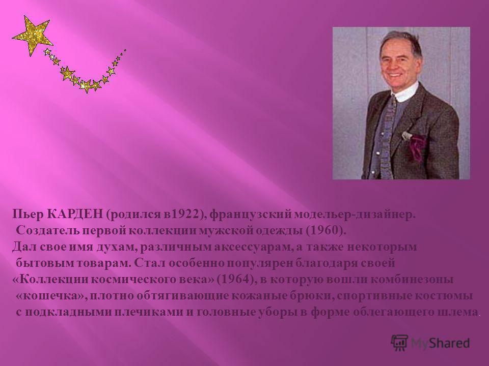 Пьер карден: история знаменитого модельера • intrends