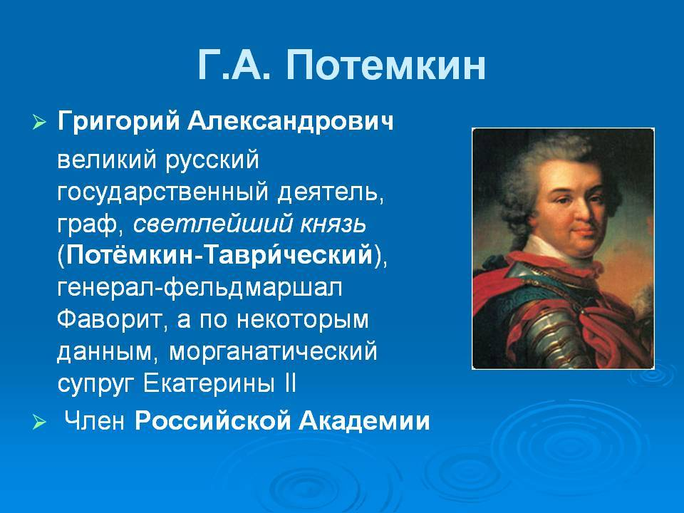 Потемкин-Таврический Григории Александрович