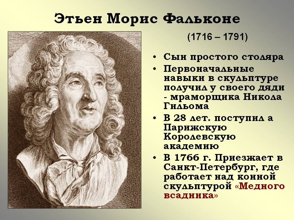 Шедевры фальконе   история российской империи