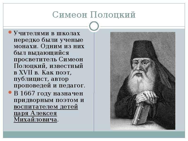 Симеон полоцкий — викитека