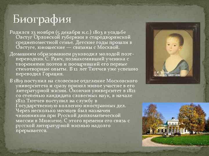 Подробная творческая биография тютчева федора ивановича - тютчев ф.и. - литература 19 века
