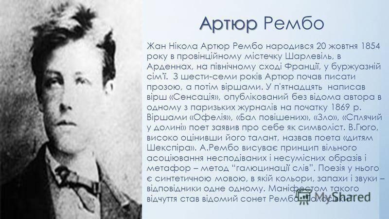 Артюр рембо стихи: читать лучшие стихотворения рембо о любви, жизни - рустих