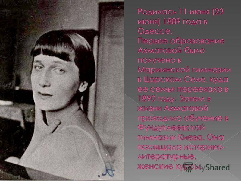 Биография ахматовой