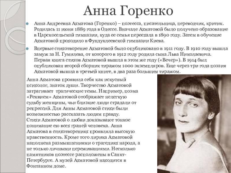 Анна андреевна ахматова – величие поэта и трагедия матери