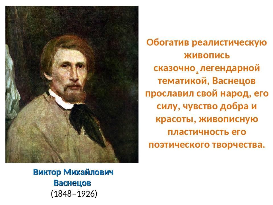 Биография васнецова виктора михайловича | краткие биографии