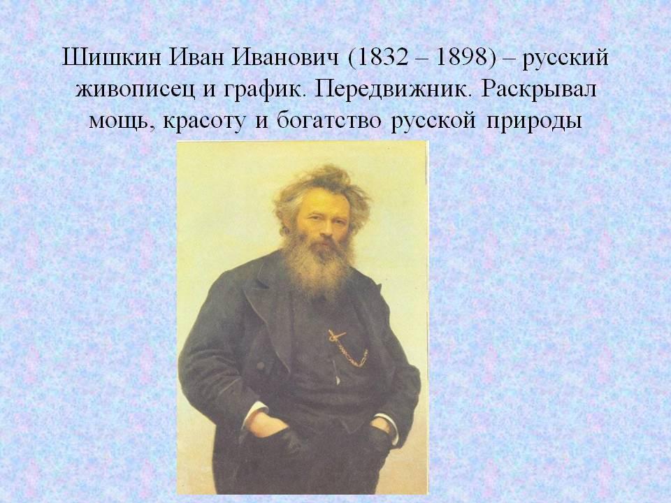 Шишкин, иван иванович