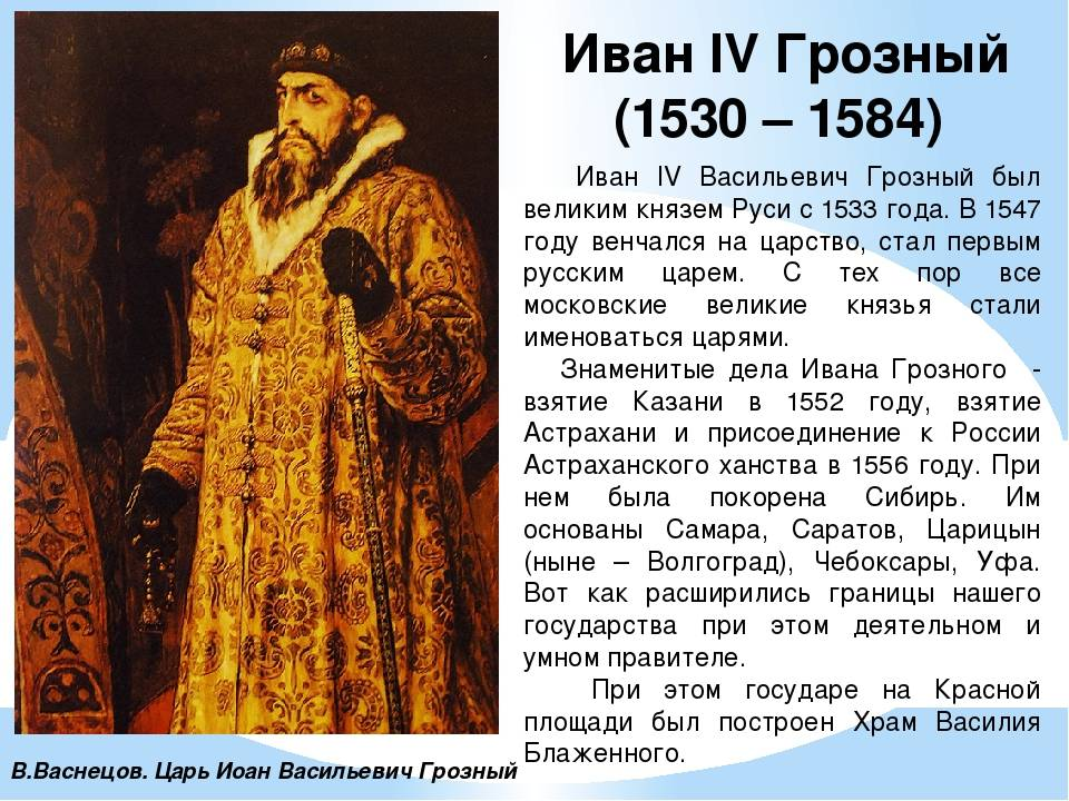 Иван iv грозный - первый русский царь иоанн васильевич