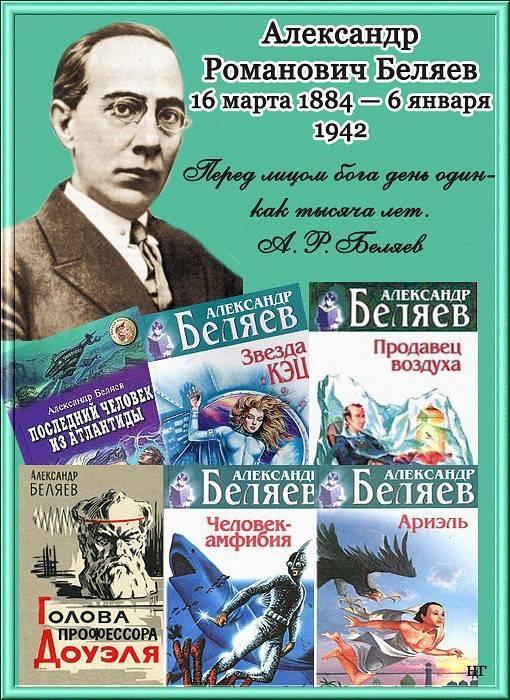 Беляев Александр Романович