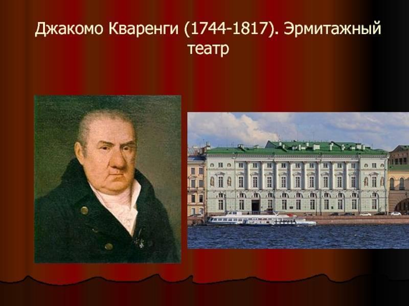 Джакомо кваренги - архитектор: биография, самые известные работы