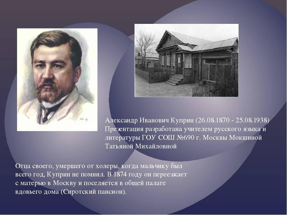 Куприн александр иванович - биография, новости, фото, дата рождения, пресс-досье. персоналии глобалмск.ру.
