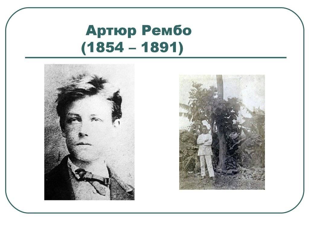 Рембо, артюр
