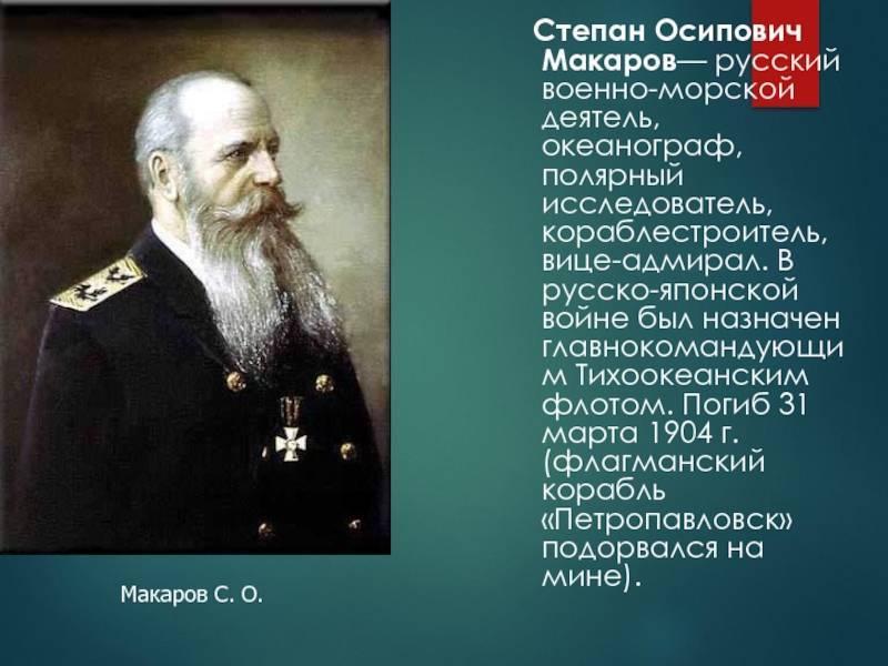 Макаров степан осипович — биография вице-адмирала, океанографа, исследователя и кораблестроителя