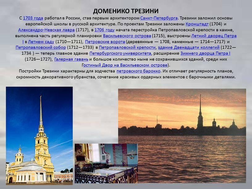 Доменико трезини: 7 зданий легендарного архитектора петербурга - квартира, дом, дача - медиаплатформа миртесен