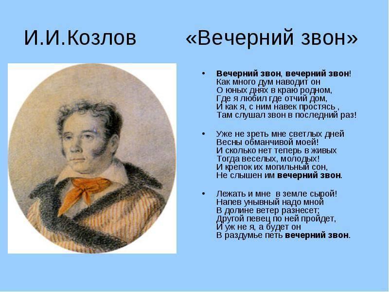 Козлов, иван иванович (сенатор)