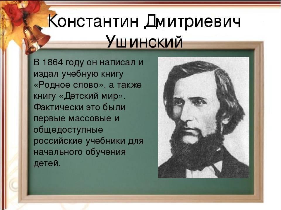 Биография ушинского для детей начальной школы