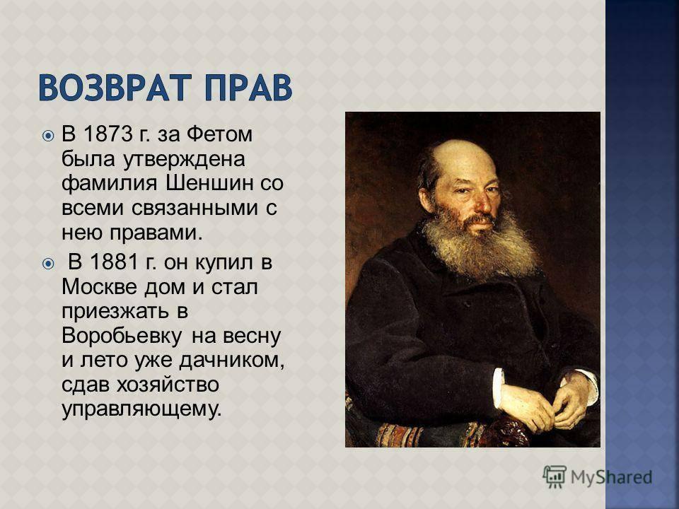 Фет, афанасий афанасьевич | русская литература вики | fandom