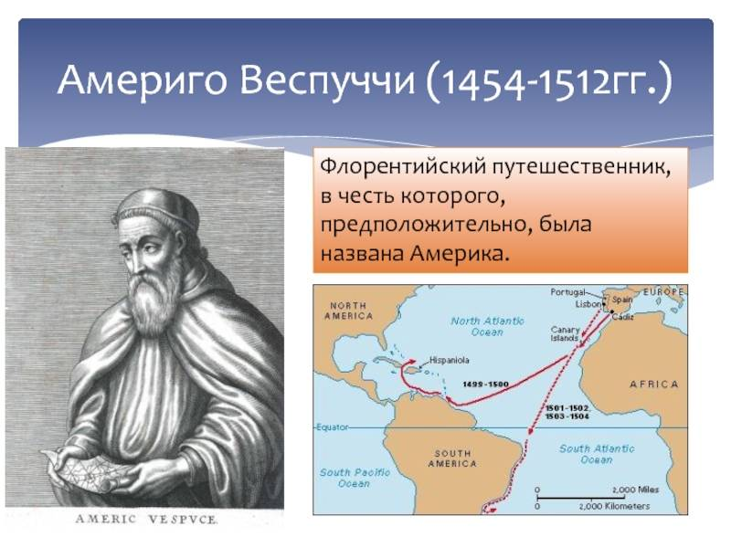 Amerigo vespucci - ship, route & timeline - biography