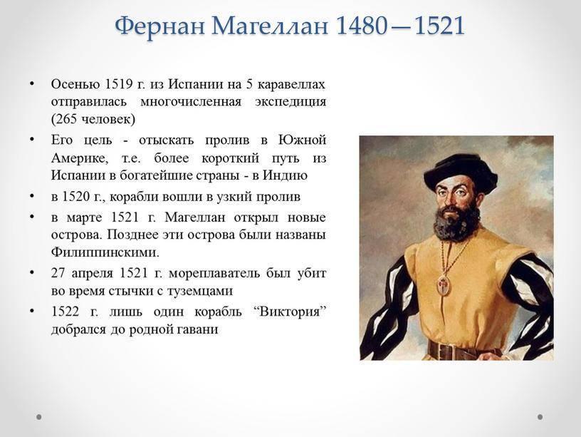 Магеллан, фернан