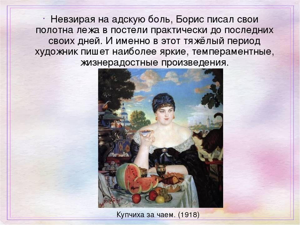 Кустодиев борис михайлович — краткая биография