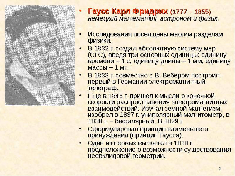 Carl friedrich gauss - biography, facts and pictures