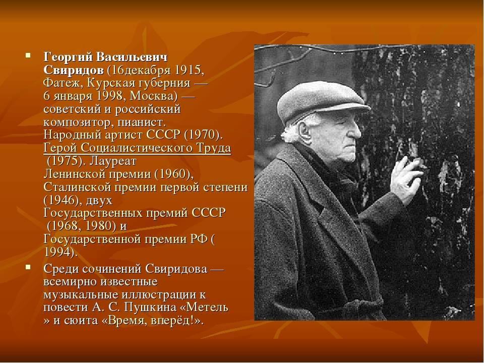 Свиридов, георгий васильевич — википедия