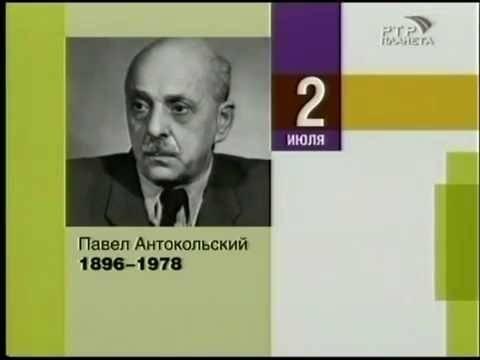 Антокольский павел григорьевич википедия