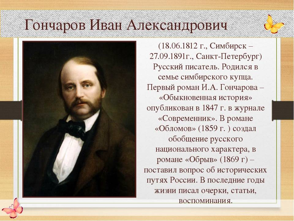 Краткая биография ивана гончарова - творчество кратко, путешествия