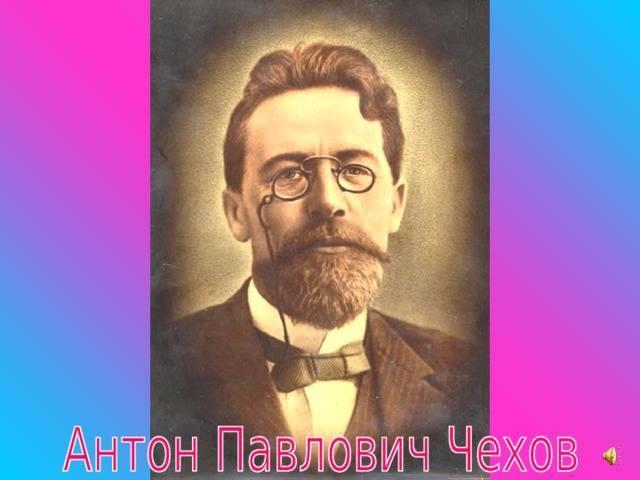 Чехов интересные факты из жизни, биографии и творчестве антона павловича для детей кратко