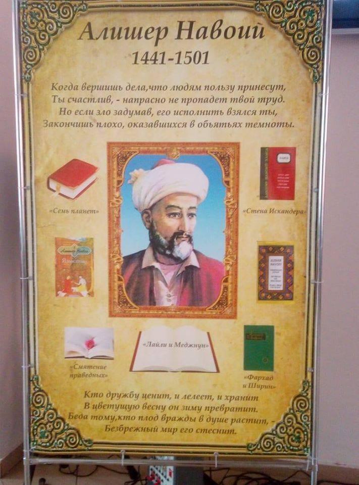 Алишер навои: биография, деятельность, творчество и книги поэта востока