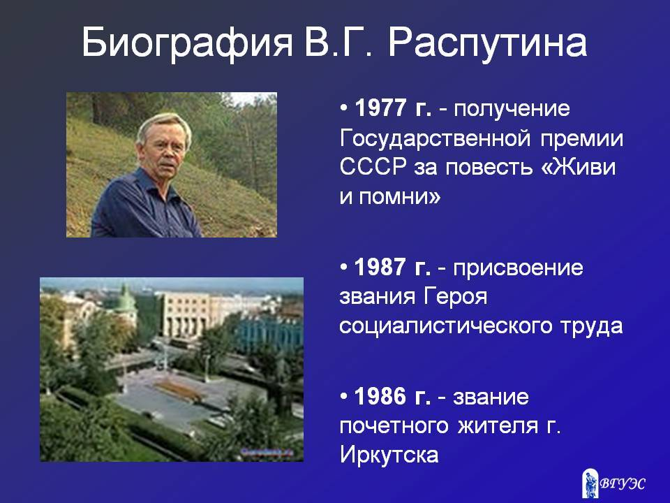 Валентин распутин (биография)
