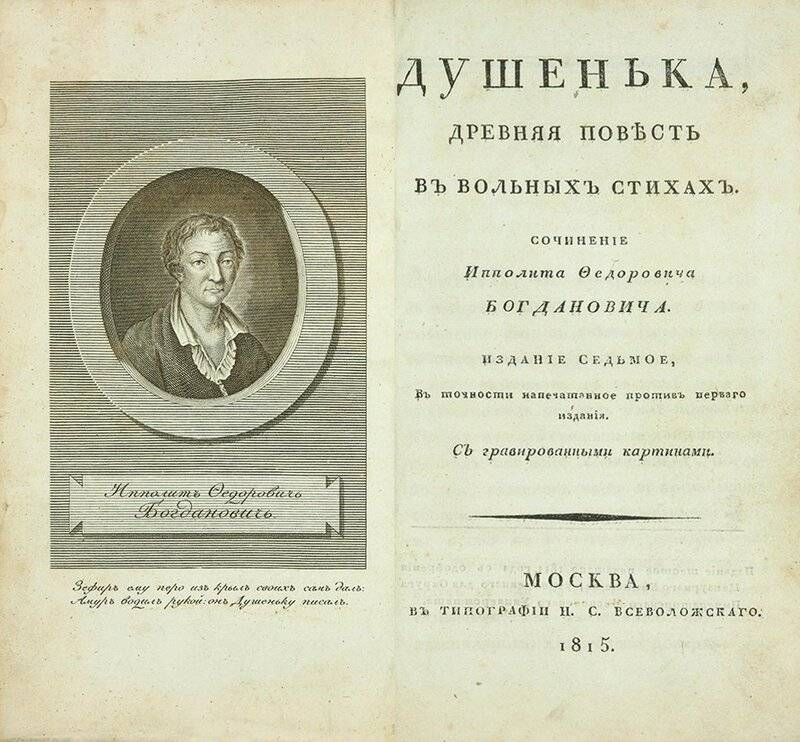 Богданович, ипполит фёдорович биография, творчество, «душенька»