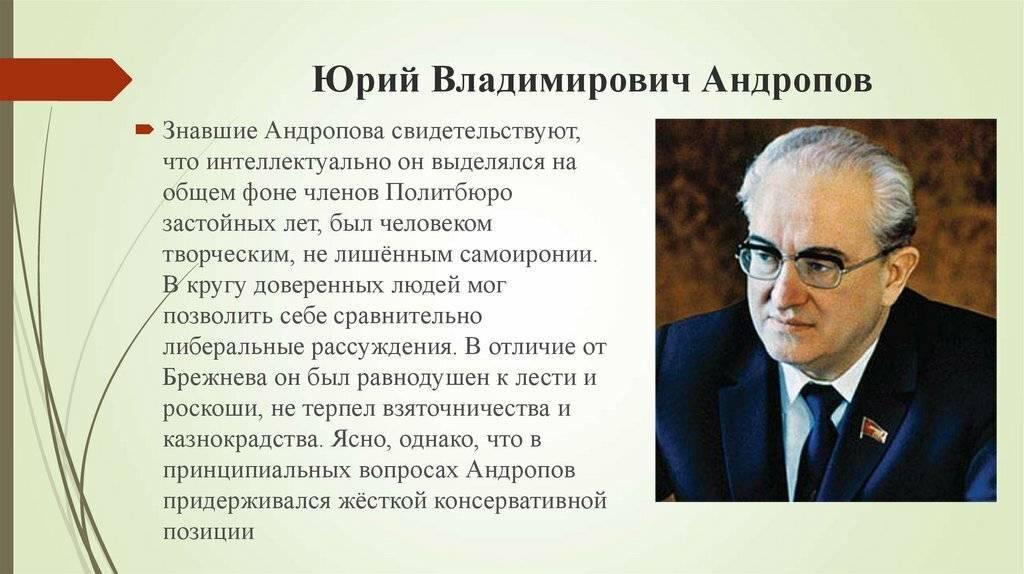 """Юрий андропов - """"республика"""""""