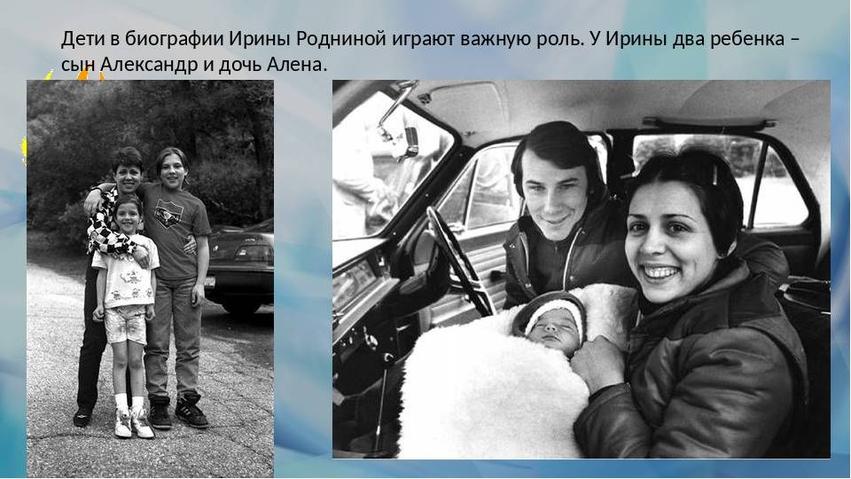 Ирина роднина: биография, гражданство, личная жизнь, национальность, сколько лет