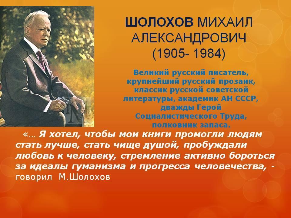 Михаил александрович шолохов — традиция