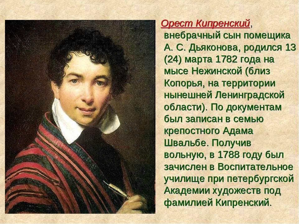 Взлёт и падение ореста кипренского: за что автора лучшего портрета пушкина забрасывали камнями и кто его спас