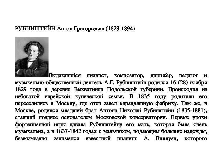 Антон рубинштейн - фото, биография, личная жизнь, причина смерти, композитор - 24сми