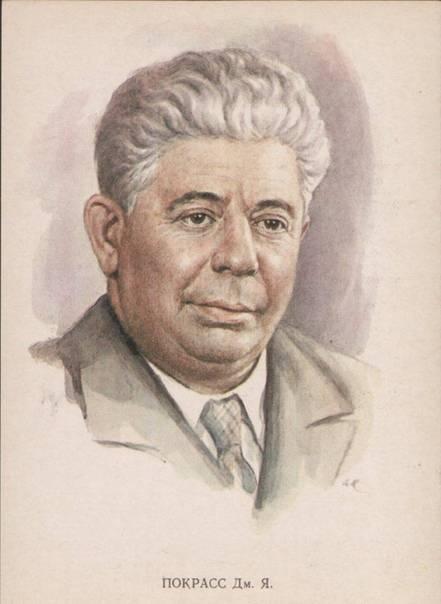 Покрасс Дмитрий Яковлевич
