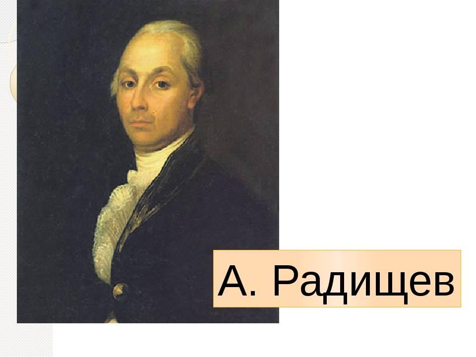 Радищев, александр николаевич