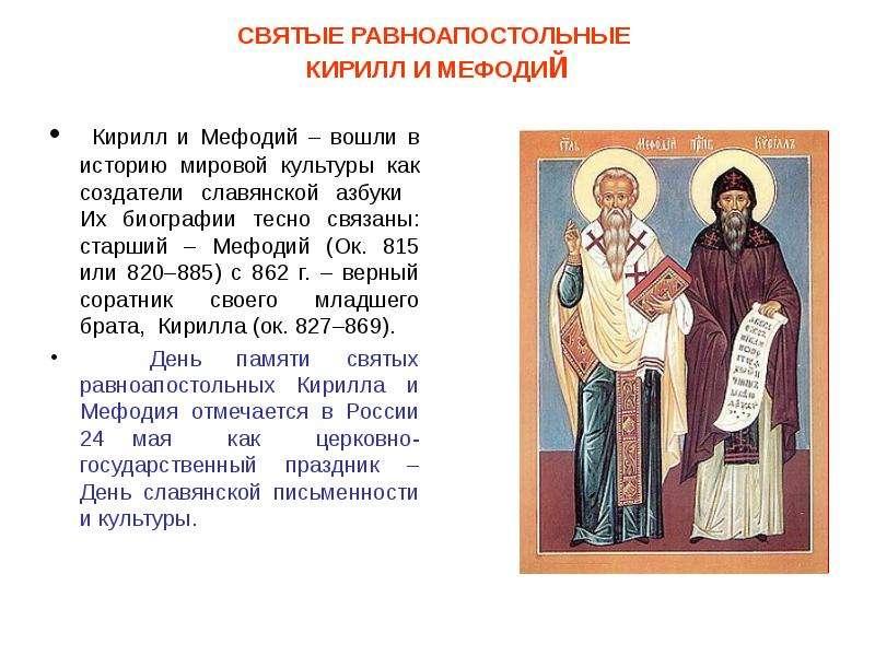 Доклад кирилл и мефодий 4, 5, 6 класс сообщение