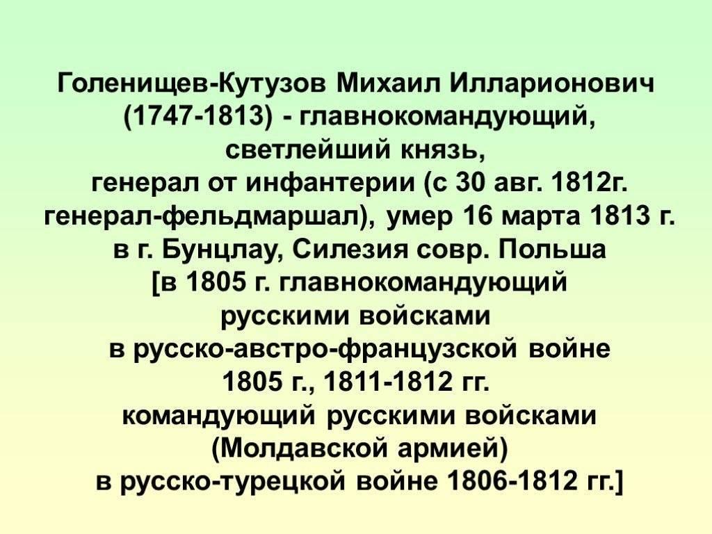 Доклад-сообщение михаил кутузов
